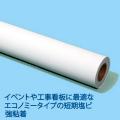 イベント・工事看板に最適!  短期用マット塩ビ 品番:CN-EM サイズ:1370x50m