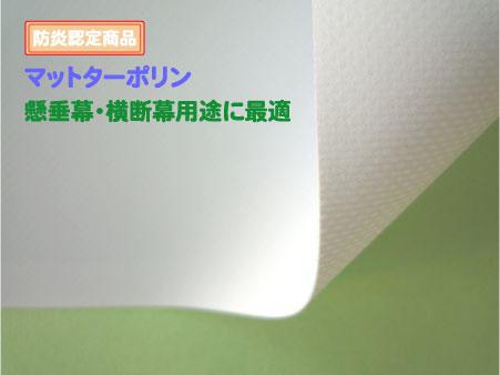 懸垂幕・横断幕に!インクジェットターポリン 品番:NIJ-TPM サイズ:1370×30m 厚み:370μ