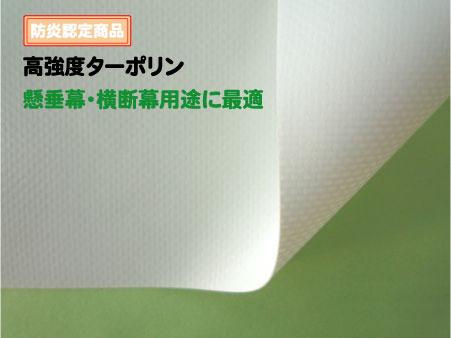 懸垂幕・横断幕に!高強度インクジェットターポリン 品番:NIJ-STM サイズ:1370×30m 厚み:430μ