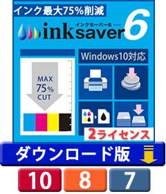 InkSaver 6 2ライセンス版(ダウンロード版) 【特価11%OFF】