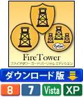 ファイアータワー ガード パーソナル エディション (ダウンロード版)