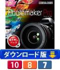 Photomaker Pro 焼き増しパック (ダウンロード版)
