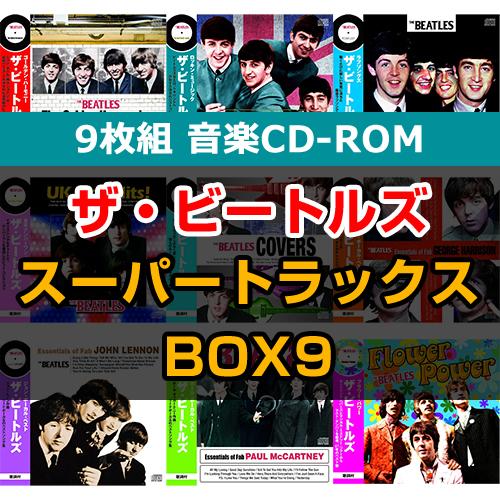 ザ・ビートルズ スーパートラックスBOX9