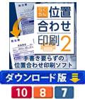 らくちん位置合わせ印刷2(ダウンロード版) 【特価30%OFF】