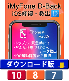 iMyFone D-Back:iOS修復・救出(ダウンロード版)