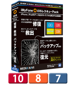 iMyFone : iOSレスキューPack 【修復・救出・バックアップ・復元】(パッケージ版) 【特価20%OFF】