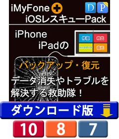 iMyFone : iOSレスキューPack [修復・救出・バックアップ・復元](ダウンロード版) 【特価20%OFF】
