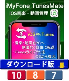 iMyFone TunesMate:iOS音楽・動画管理(ダウンロード版)