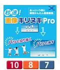 なんでも画面キャプチャ & OCR [撮メモPro 2](ダウンロード版)