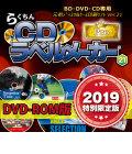 らくちんCDラベルメーカー21 Pro [2019特別限定版] (DVD-ROM版)
