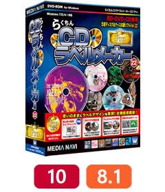らくちんCDラベルメーカー22 Pro (パッケージ版)