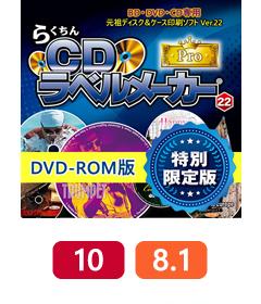 らくちんCDラベルメーカー22 Pro [特別限定版] (DVD-ROM版)