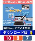 なんでも画面キャプチャ & OCR [撮メモ Pro 2](ダウンロード版)<strong></strong>