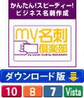 my名刺倶楽部 (ダウンロード版) 【特価50%OFF】