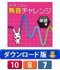 【英語発音評定ソフト】 ATR CALL 発音チャレンジ 単語編 (ダウンロード版)