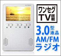 KAIHOU 3.0型液晶ディスプレイ ワンセグTV AM/FM 搭載ラジオ KH-TVR300