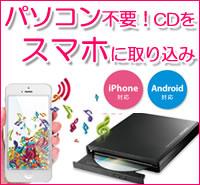 【音楽CD取り込みドライブ】 IOデータ CDレコWi-Fi CDRI-W24AI