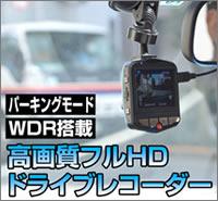 サンコー 高画質&パーキングモード付ドライブレコーダー AKWDRCAR