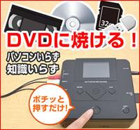 サンコー PCいらずでDVDにダビングできるメディアレコーダー