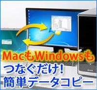 サンワサプライ (Mac/Windows対応)ドラッグ&ドロップ対応USB2.0リンクケーブル KB-USB-LINK3M