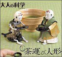 大人の科学マガジン ミニ茶運び人形 完全復刻版