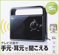 サンワサプライ TV用手元延長スピーカー(ケーブル長5m) MM-SPTVBK