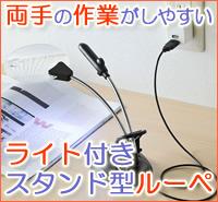 サンワサプライ LED付きクリップスタンド型ルーペ LPE-01BK