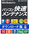 【パソコン快適メンテナンス】WinTurbo NX 2 (ダウンロード版) 【特価47%OFF】