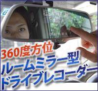 サンコー ミラー型360度全方位ドライブレコーダー CARDVR36