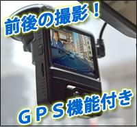 サンコー 高画質前後撮影GPSドライブレコーダーPremier