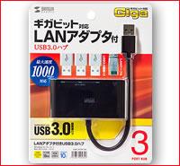 サンワサプライ LANアダプタ付きUSB3.0ハブ USB-3H301BK