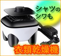 KAIHOU ポータブル衣類乾燥機 KH-PCD900