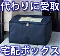 【保冷剤ポケット付】宅配ボックス 折りたたみ式 60リットルサイズ(ネイビー) DB-BOX3