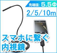 サンコー Android/PC両対応5.5mm径内視鏡ケーブル 形状記憶タイプ MCADNEW2