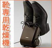 ツインバード くつ乾燥機 SD-4546シリーズ