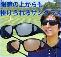 【メガネの上からでも掛けられるサングラス】 オーバーグラス ポラフィット アイ(偏光/調光) 【ポイント10倍還元】