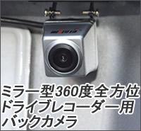 サンコー ミラー型360度全方位ドライブレコーダー用死角なしバックカメラ REARCAM3