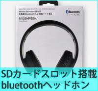 NAGAOKA 有線対応SDカードスロット搭載bluetoothヘッドホン M105HPシリーズ