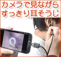 サンコー カメラで見ながら耳掃除!爽快USB耳スコープ USBEARCM