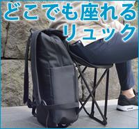【直送 代引き不可】サンコー ぱっと変身!どこでも座れるリュックtall BKPKCH03