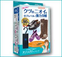 【靴箱・クローゼットの脱臭】オゾンの力forシューズ JF-EO3S