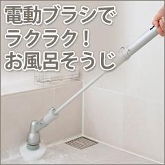 【コードレスお風呂ブラシ】充電式バスポリッシャー TU-890