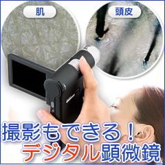 サンワサプライ デジタル顕微鏡 LPE-05BK