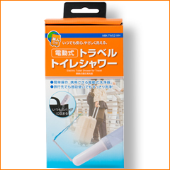 【旅行に携帯できる!】ミヨシ トイレシャワー電動式 MBK-TW02