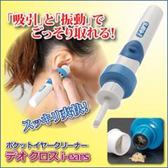 【耳あか吸引掃除】マリーヌ ポケットイヤークリーナー「デオクロス I-ears」