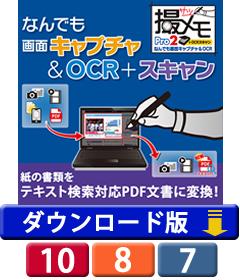 なんでも画面キャプチャ & OCR + スキャン [撮メモPro 2](ダウンロード版)商品画像