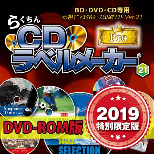 らくちんCDラベルメーカー21 Pro [2019特別限定版](DVD-ROM版)
