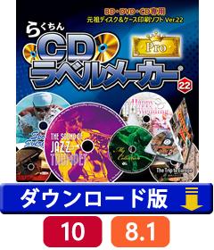 らくちんCDラベルメーカー22 Pro (ダウンロード版)