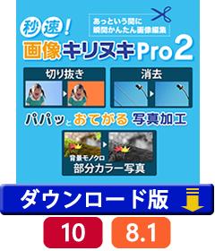 秒速!画像キリヌキPro 2 優待販売