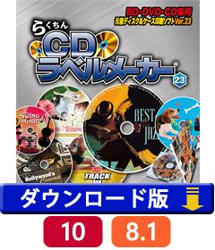 らくちんCDラベルメーカー23(ダウンロード版)